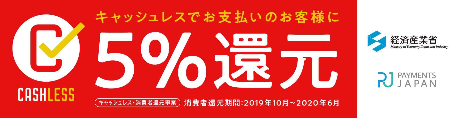 キャッシュレスでお支払いのお客様に5%還元(2019年10月〜2020年6月)