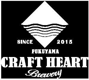 CRAFT HEART Brewery(クラフトハート・ブルワリー)
