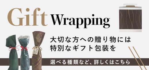 ギフト包装(熨斗・ラッピング)について