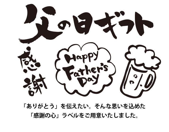 父の日の贈り物